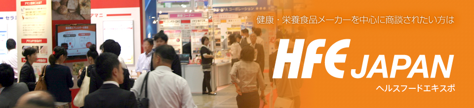 HFE JAPAN : Health Food Exposition & Conference
